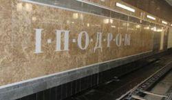 Новая станция метро «Ипподром»