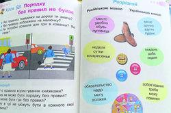 Учебники для первоклашек