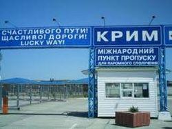 Новый пункт пропуска Крым