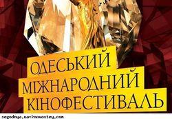 Одесский кинофестиваль