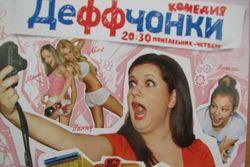 Участница Дома-2 сыграет в Деффчонках