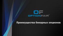 OptionFair: новые возможности торговли бинарными опционами