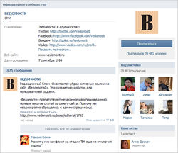 Отношения между Ведомостями и ВКонтакте