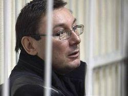 Рассмотрение уголовного дела Луценко