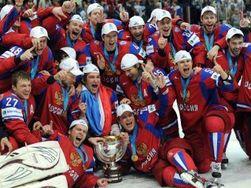 Победителей Чемпионата мира по хоккею