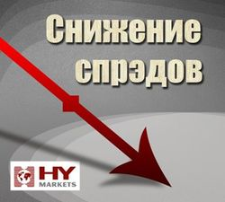 HY Markets снизила все свои спрэды