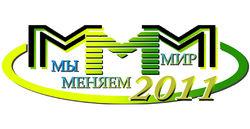 Деятельность МММ-2011
