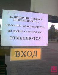 В Минске отменили выступления Кашпировского