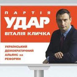 Представитель УДАРа