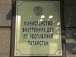 МВД Татарстана