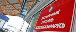 Пропускной пункт Григоровщина