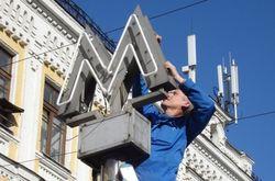 Строительство четвертой ветки киевского метро
