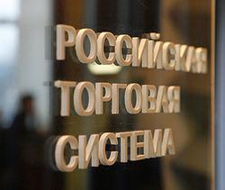 Биржи России открыты в минусе после заявления ФРС