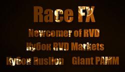 RVD Markets: открывая счет – участвуешь в конкурсах