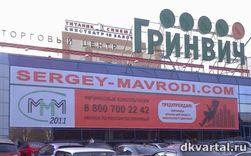 Рекламные щиты МММ-2011