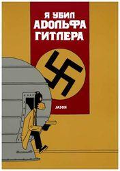 Я убил Адольфа Гитлера