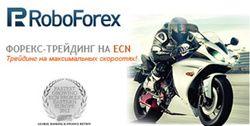 RoboForex: лишь новые технологии обеспечивают быстрое развитие брокера