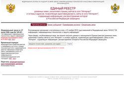 Спецресурс с адресами запрещенных сайтов