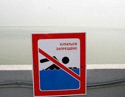 Запрет купаться