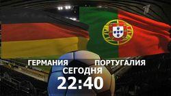 Сборные Германии и Португалии
