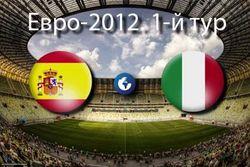 Новые матчи Евро-2012
