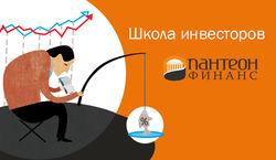 Школа инвесторов от «Пантеон Финанс»