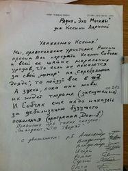 Письмо с угрозами
