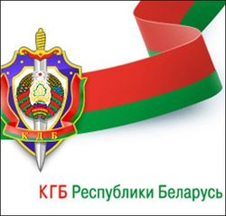 белорусский КГБ
