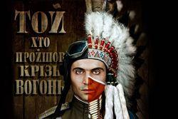 Фильм от Украины