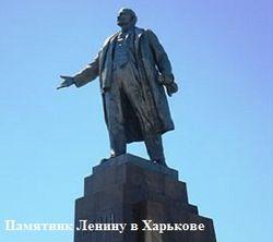 Мэр Харькова обещает руки-ноги поломать за памятник Ленину