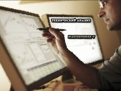 Технический анализ Masterforex-V