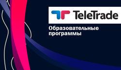 TeleTrade: качественное обучение Форекс – миф или реальность?