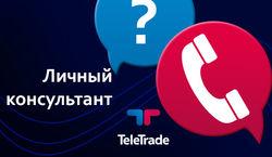 TeleTrade: нужен  ли трейдеру личный консультант?