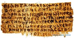 Папирус с упоминанием о жене Иисуса