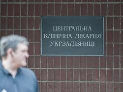 Тимошенко переведут в клиническую больницу «Укрзализныци»