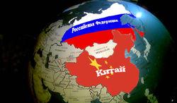 России и Китай