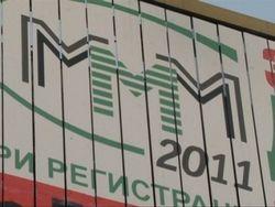 Участники МММ-2011