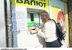 Украинцы выгребают из банков гривну