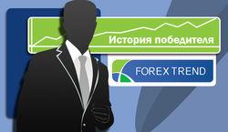Трейдер Forex Trend : управлять миллионами долларов – работать без эмоций