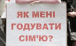 Кризис волнует украинцев