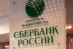 ВЭБ - самый убыточный, Сбербанк - самый прибыльный банк