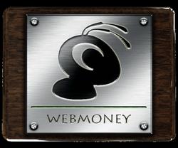 Билеты на поезд за WebMoney