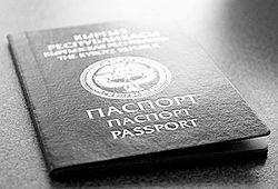 Предприятие по выпуску паспортов