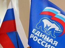 13-й съезд партии «Единая Россия»