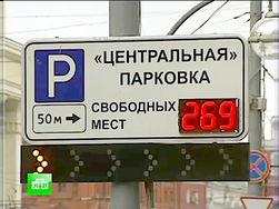 Штрафы за неоплаченую парковку
