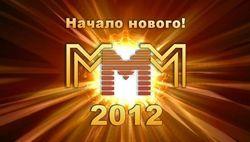 Люди заявляют на МММ-2012