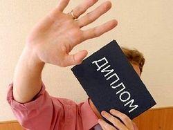 Разоблачены фальсификаторы дипломов