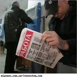 Меньше безработных