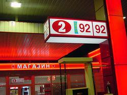 марка бензина АИ-92