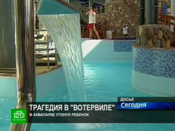 В аквапарке погиб ребенок